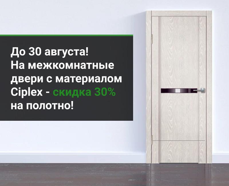 Двери Ciplex