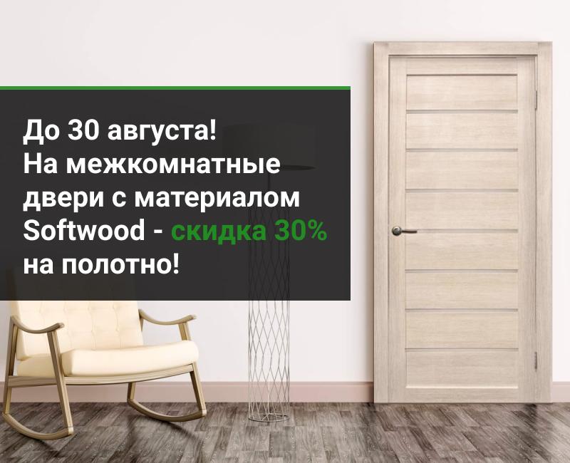 Двери Soft Wood